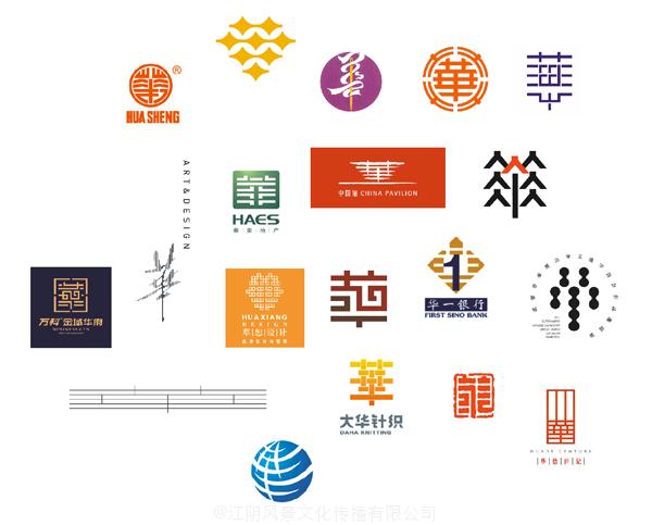 华字logo素材