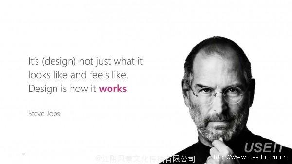 微软:你的视觉设计少了什么? 更新你的设计思维(PPT)