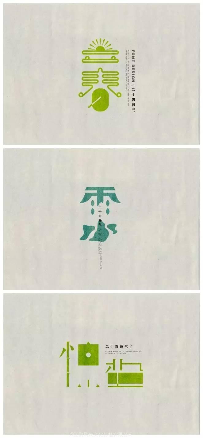 大气又形象的二十四节气字体创意设计