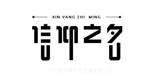 字体设计超级干货-21种笔画处理技巧