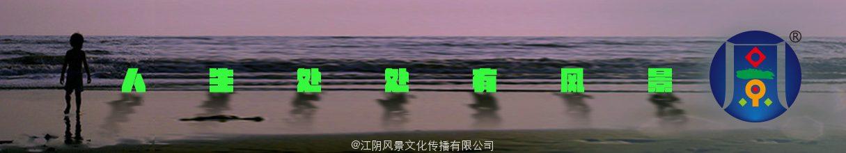 江阴风景文化传播有限公司标志为注册商标