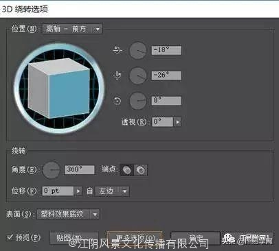 Adobe llustrator:一个隐藏的立体实现专家