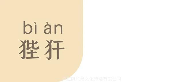 瑞兽形象特征一览表(中)